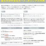 東京大学卒業生カードの特典