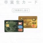 東京大学卒業生カード 利用のしおり