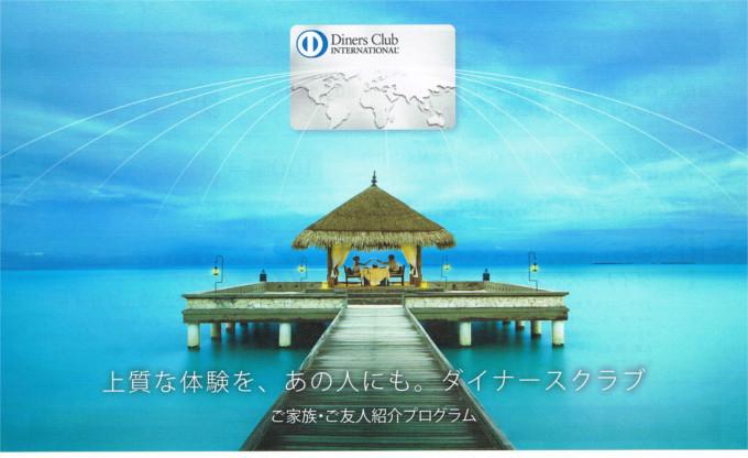 diners-invitation-1