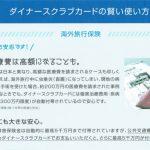 ダイナースクラブカードの海外旅行保険金は最高1億円