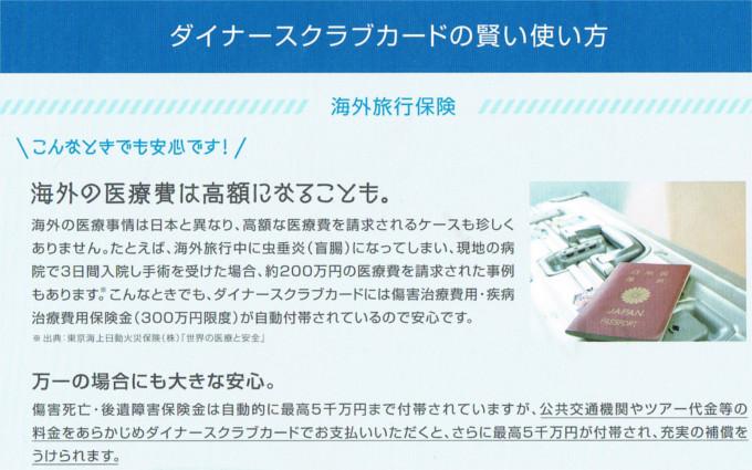 ダイナースクラブカードの海外旅行保険付帯の説明