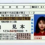 就活としての普通自動車免許